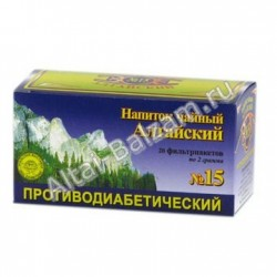 """Напиток чайный в фильтропакетах """"Алтайский"""" N15 - """"Противодиабетический"""""""